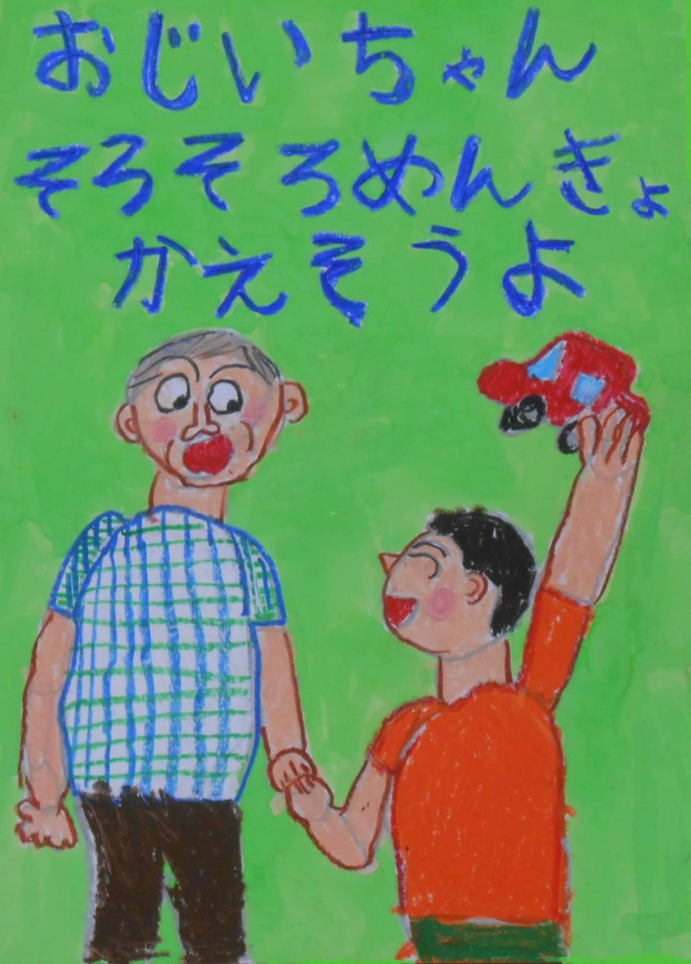 小田原市教育委員会教育長賞作品