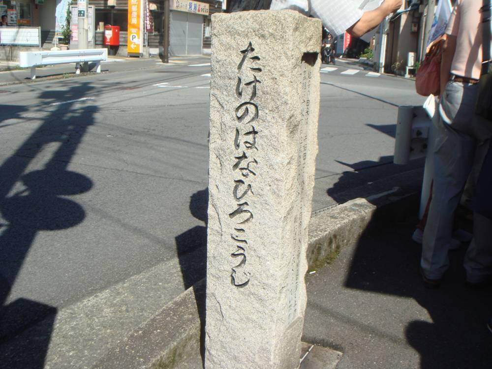 竹の花広小路