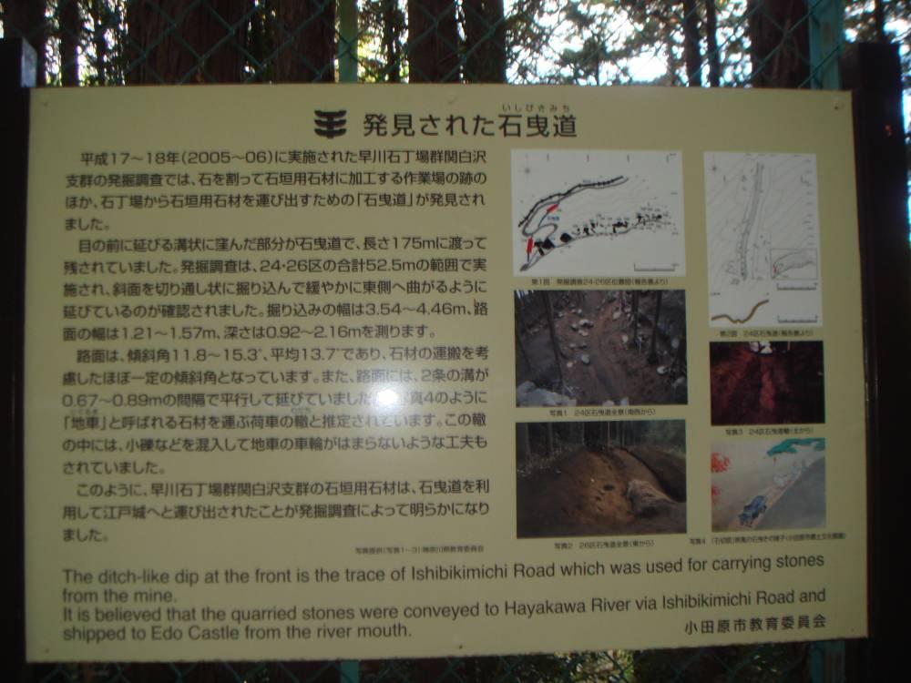発見された石曳道