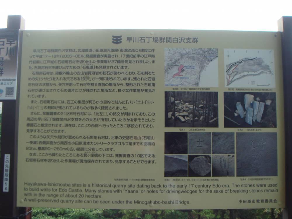 早川石丁場石群の説明板