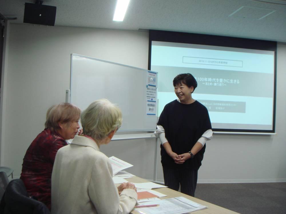 講師:佐塚玲子氏と受講生