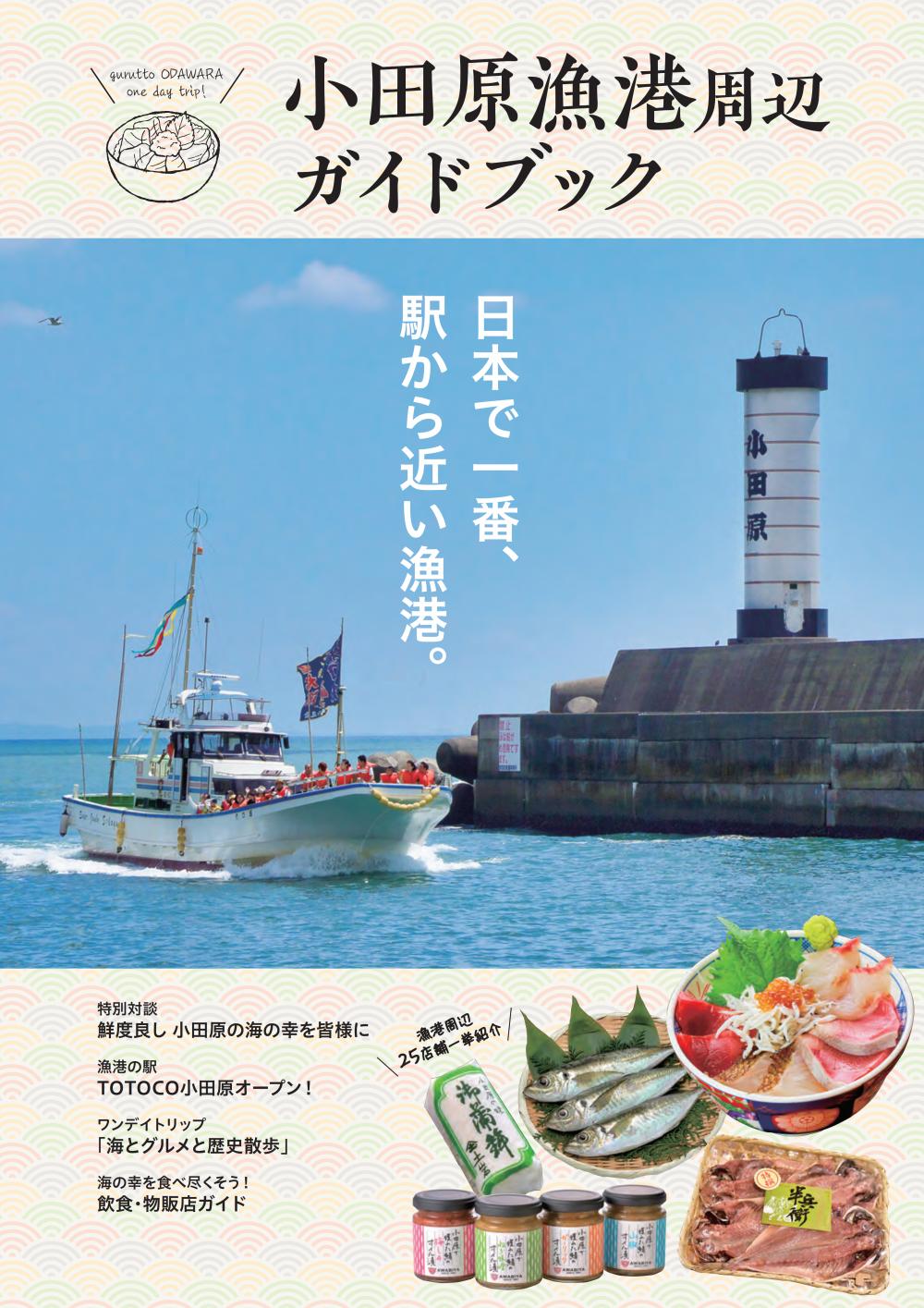 小田原漁港周辺ガイドブック