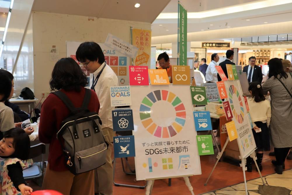 SDGsブース