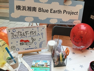 横浜湘南BlueEarthProjectブース