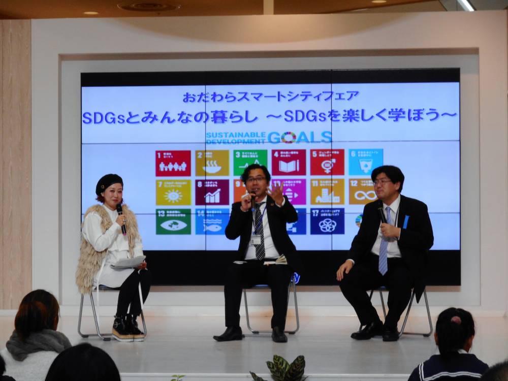 SDGsステージ