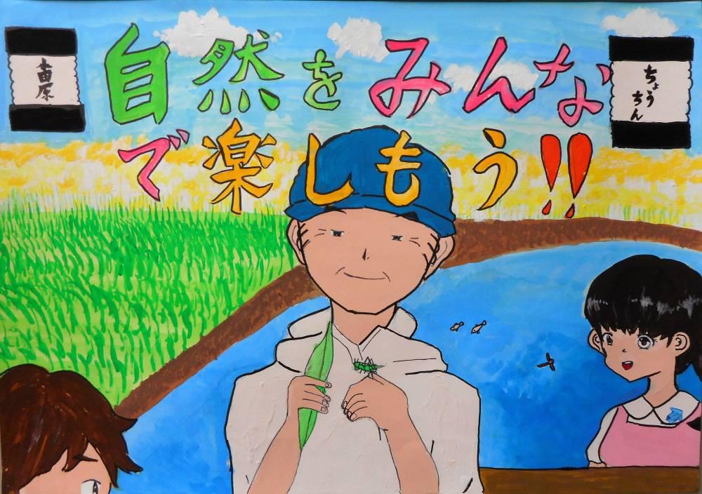 小学生の部8 ほうとくエネルギー賞 豊川小6年 田中七穂さん