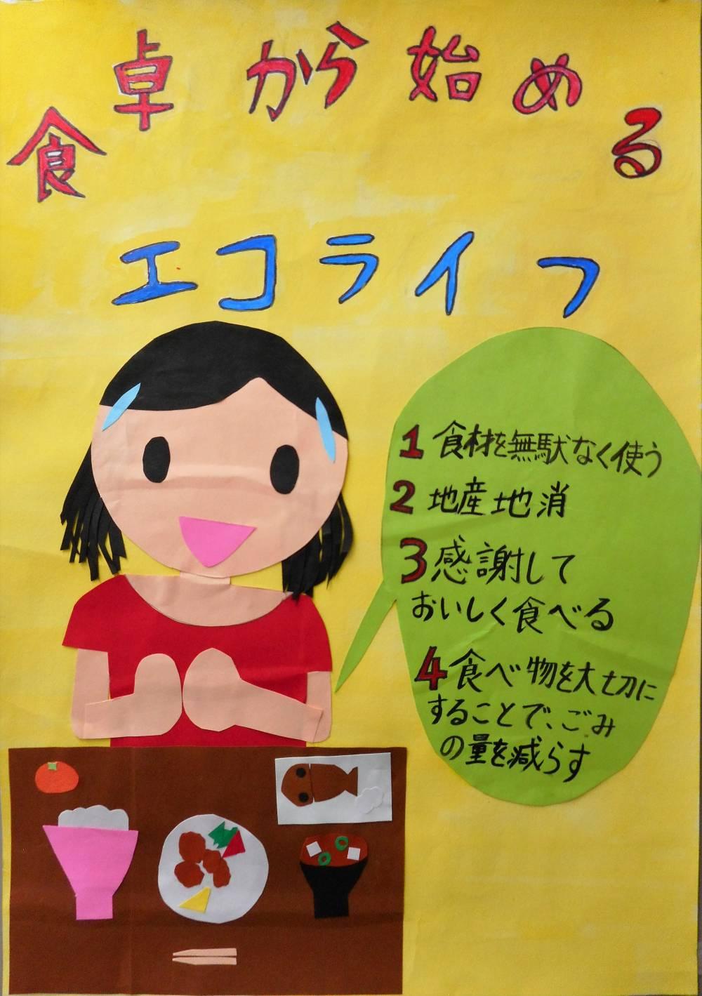 小学生の部11 二見賞 足柄小5年 長野伊波さん