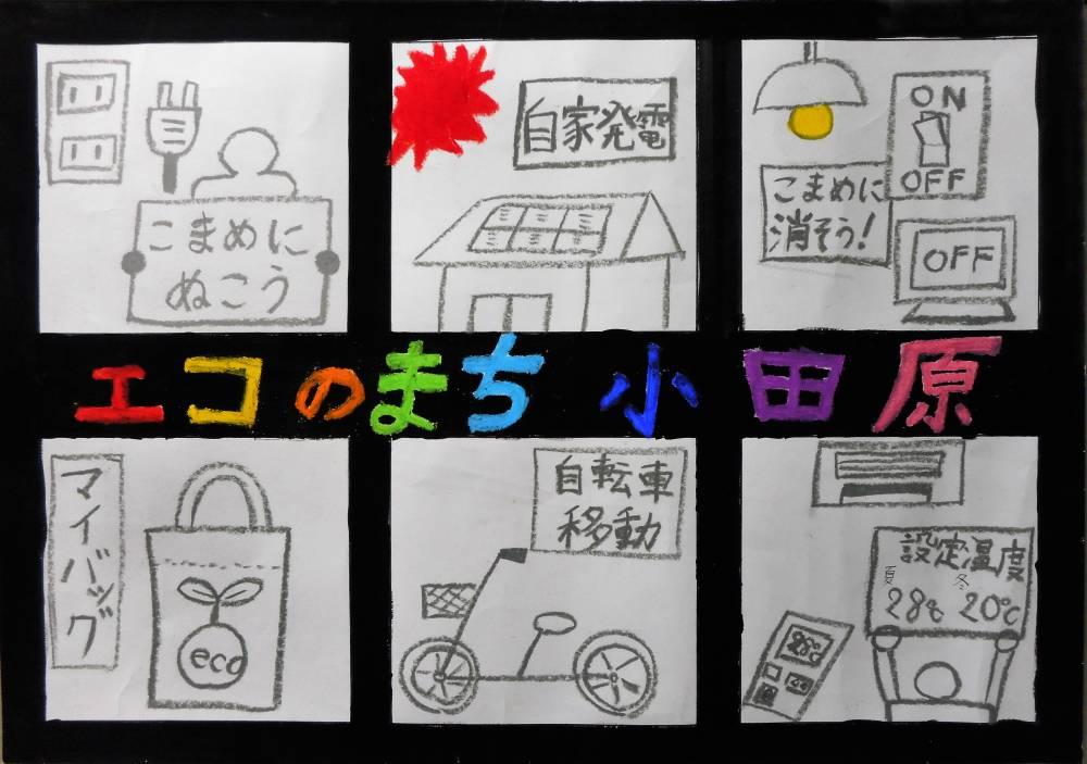 小学生の部14 佳作 芦子小6年 深田花緒さん