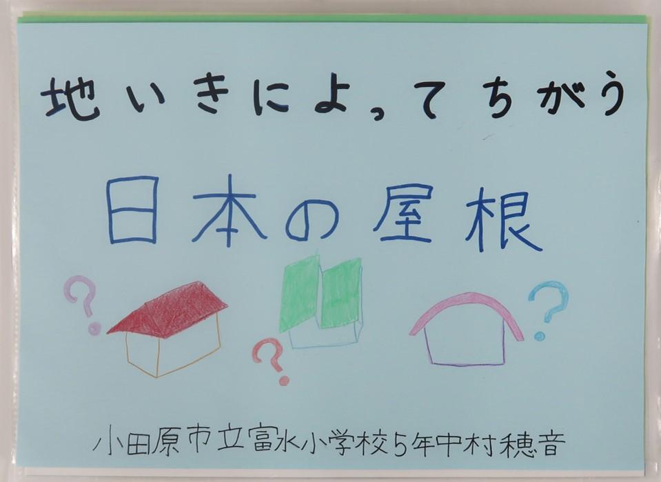 地いきによってちがう日本の屋根