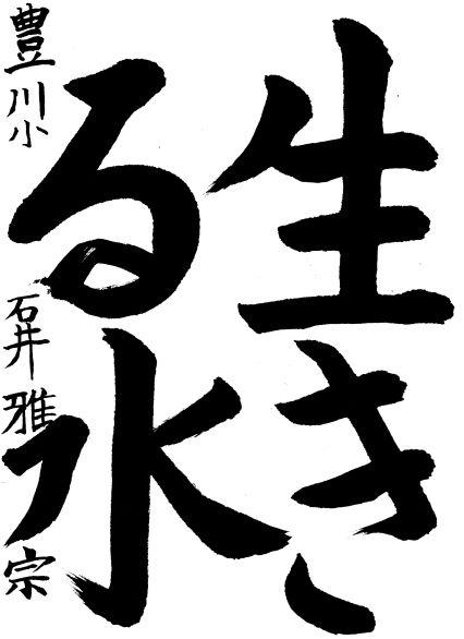 豊川小学校 石井 雅宗さん