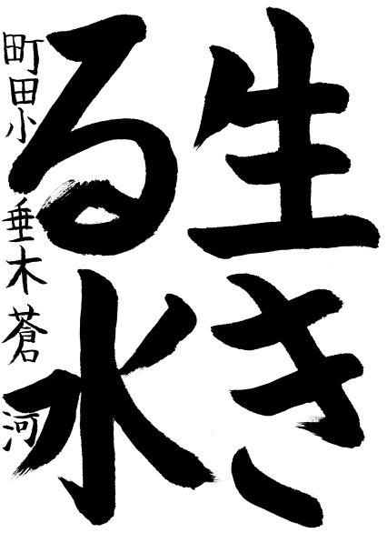 町田小学校 垂木 蒼河さん