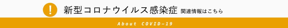 新型コロナウイルス感染症関連情報はこちらをクリックしてください