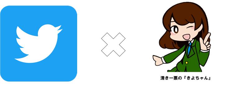 小田原市公式選挙啓発キャラクター『きよちゃん』Twitter開始