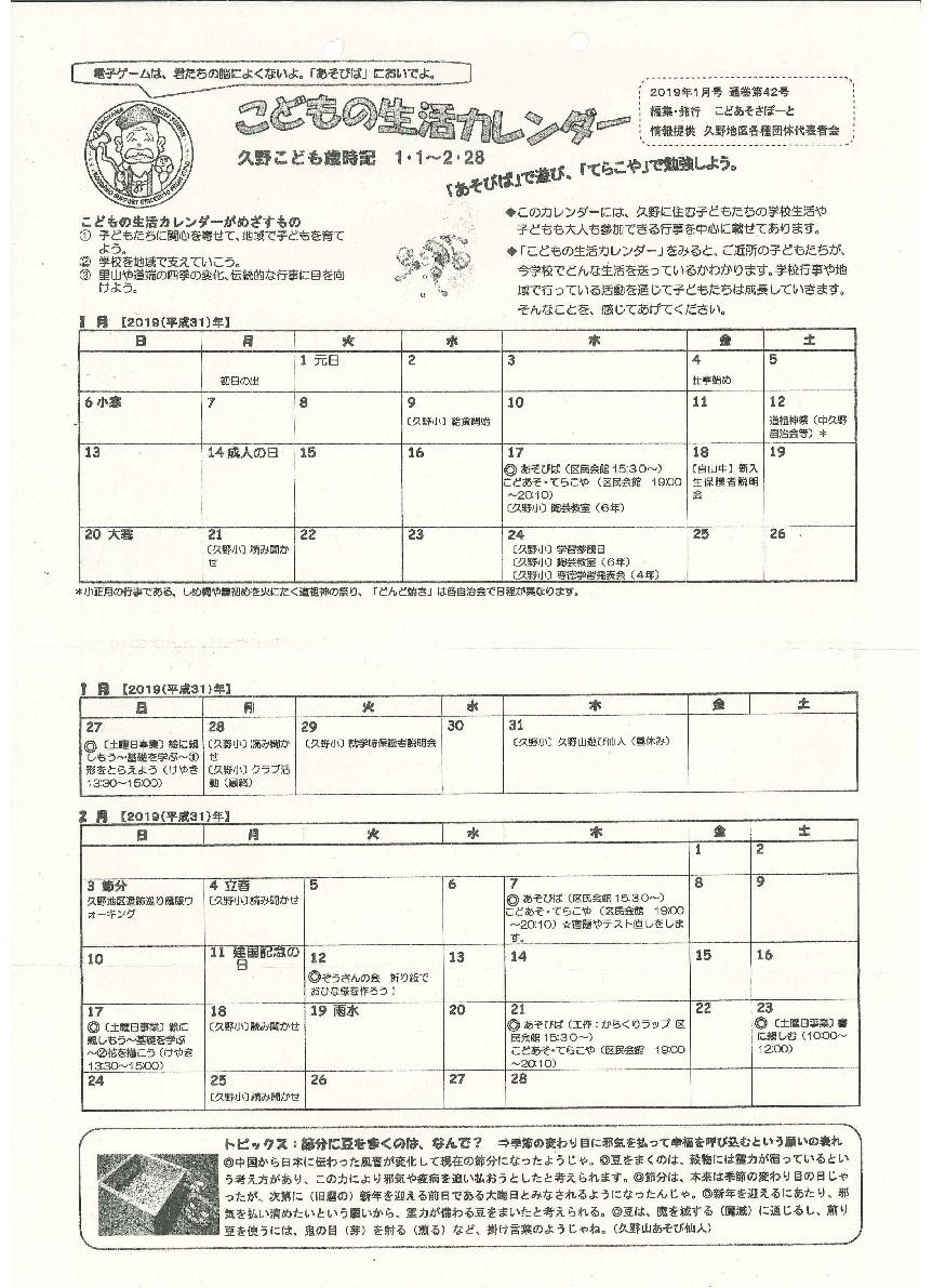 こどもの生活カレンダー