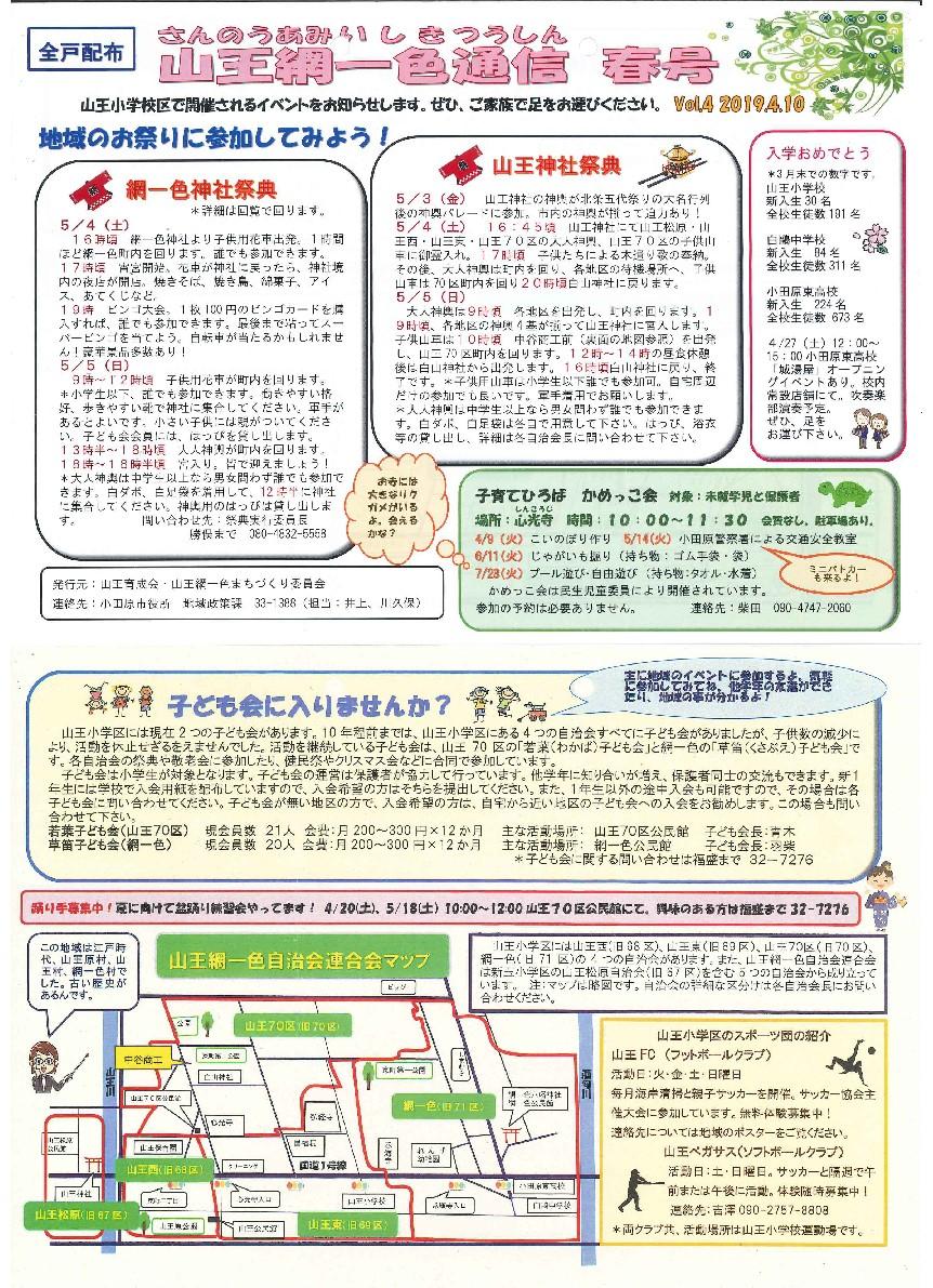 山王・網一色情報紙