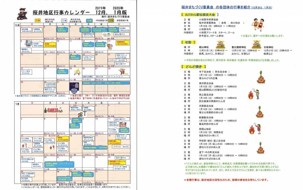 桜井地区行事カレンダー