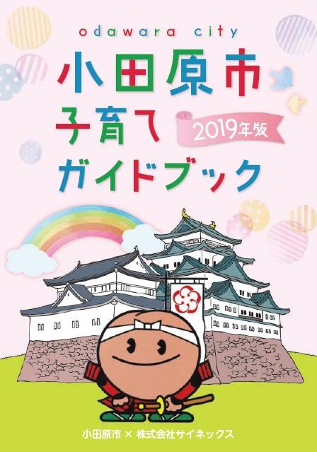 小田原市子育てガイドブック