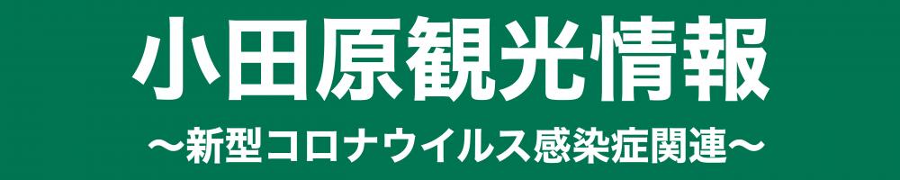 小田原観光情報(新型コロナウイルス感染症関連)