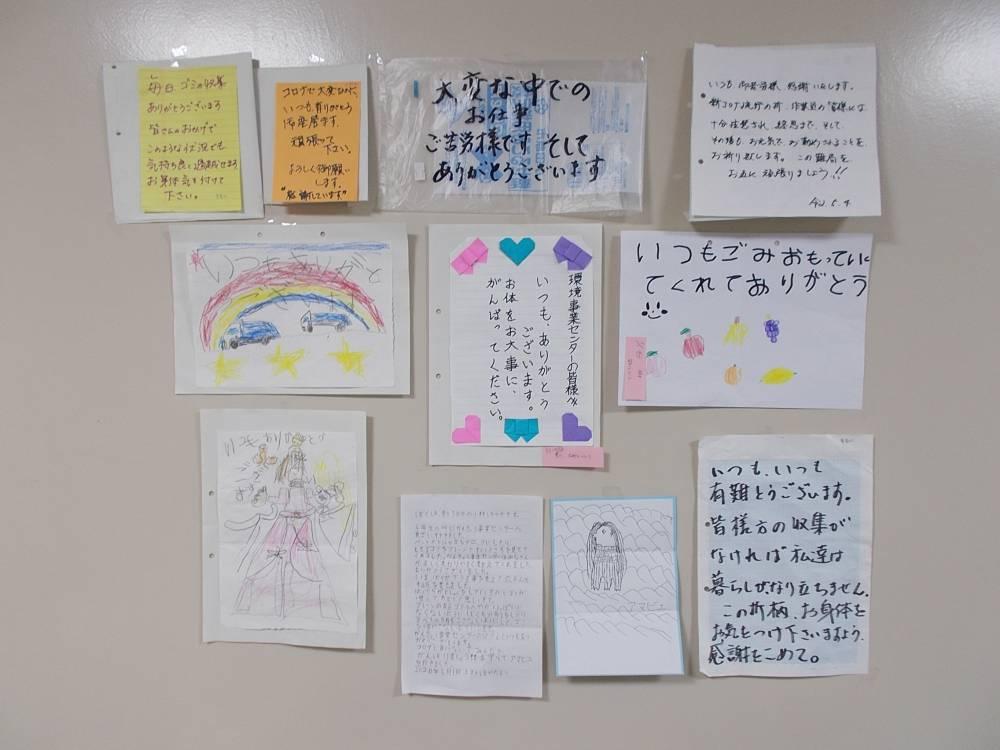 感謝の手紙画像