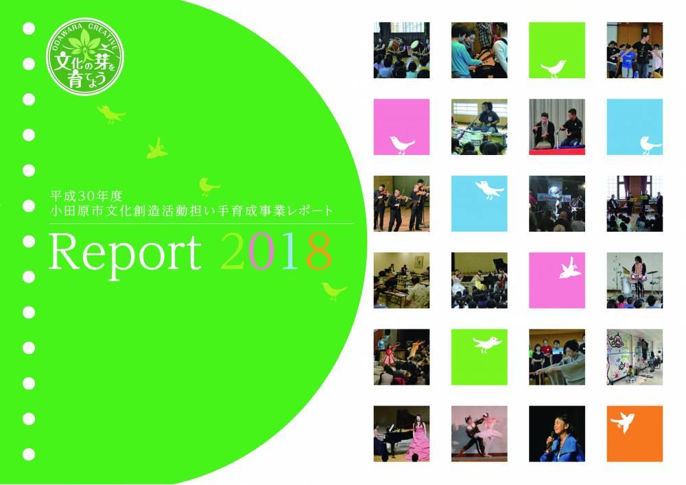 2018レポート 表紙