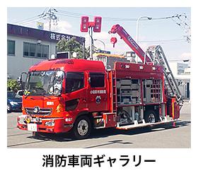 消防車両ギャラリー