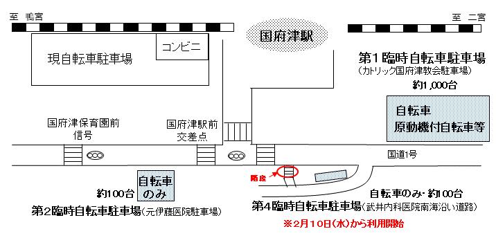 自転車駐車場代替地 位置図