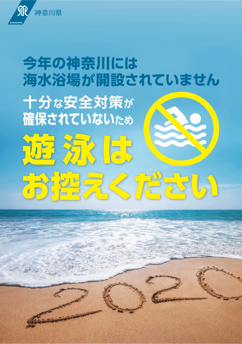 神奈川県海水浴場開設中止啓発ポスター
