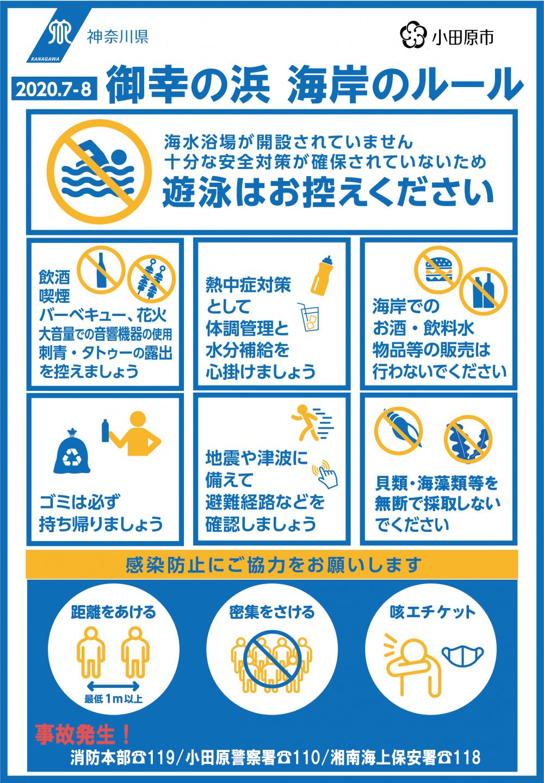 御幸の浜海岸ルール