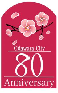 小田原市制80周年記念事業ロゴマーク