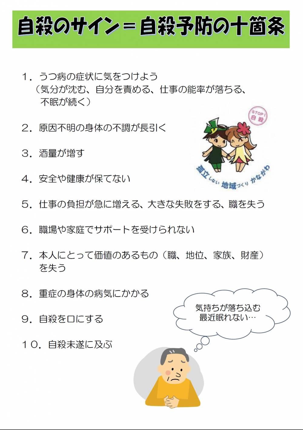 ⑤自殺予防の十か条