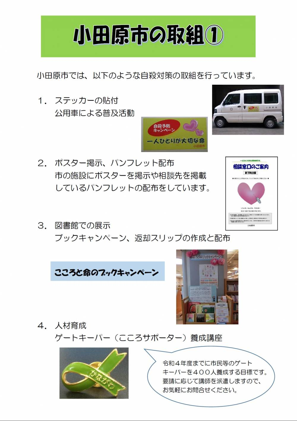 ⑦小田原市の取組①