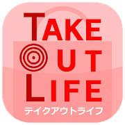 takeoutlifeサムネイル画像