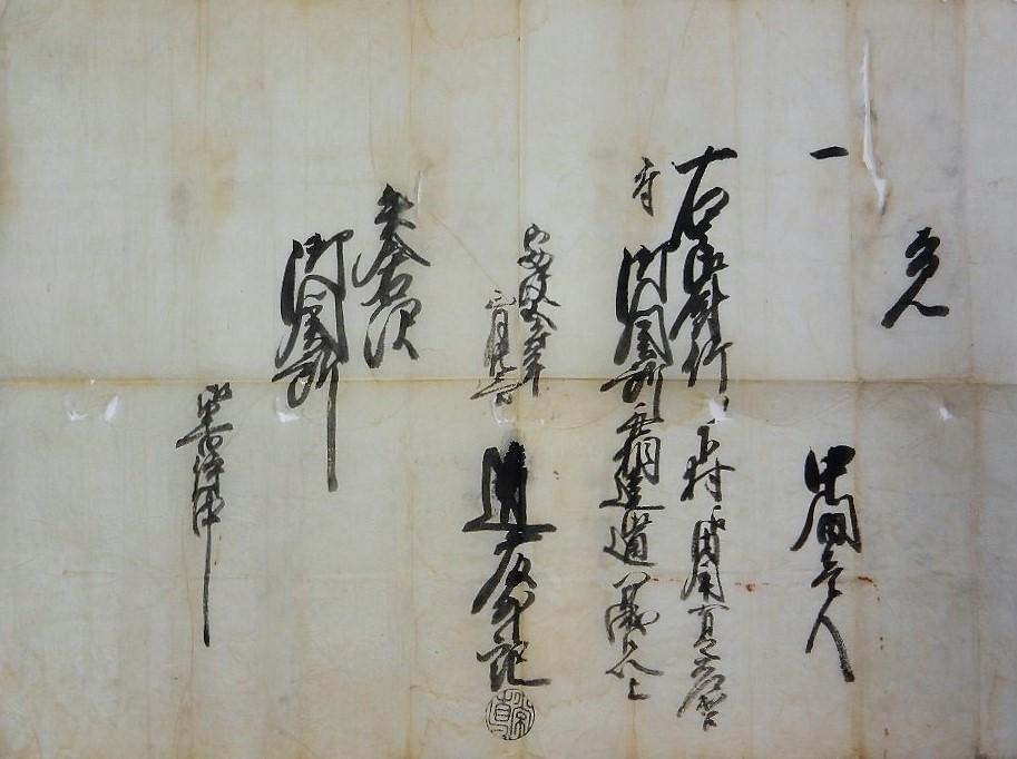 矢倉沢関所通行手形