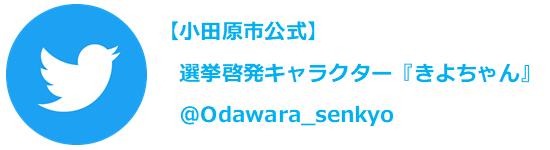 『きよちゃん』Twitterへのリンクボタン