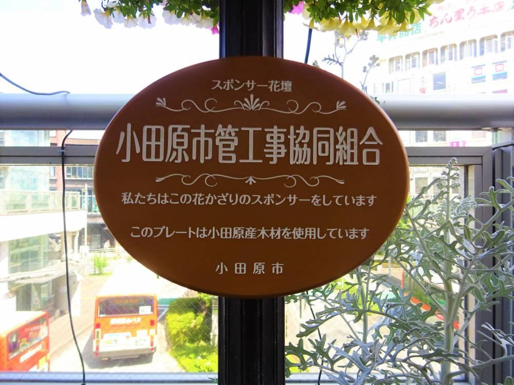 小田原市管工事協同組合