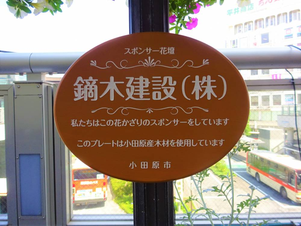 鏑木建設(株)