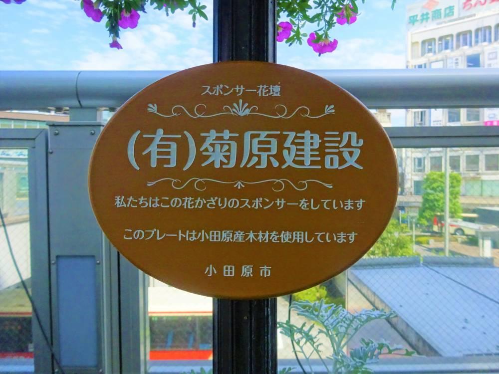 (有)菊原建設