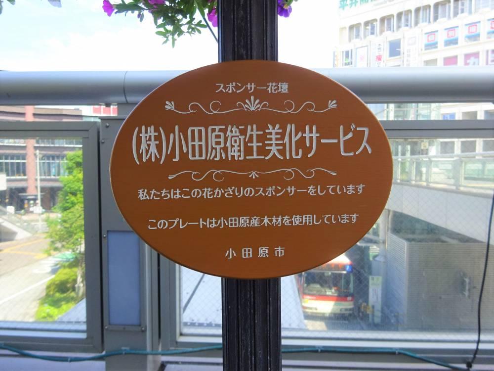 (株)小田原衛生美化サービス