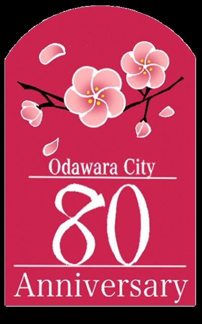 小田原市政80周年記念ロゴマーク