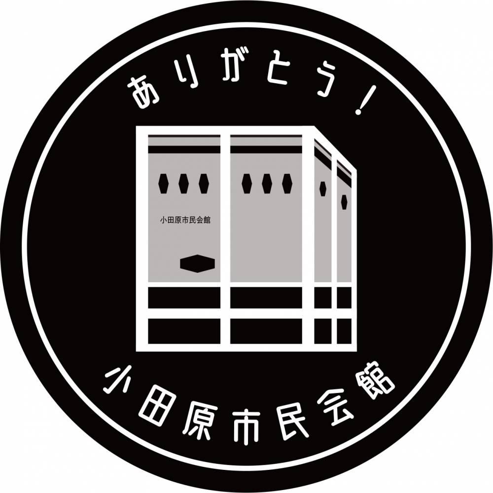 小田原市民会館閉館記念ロゴ
