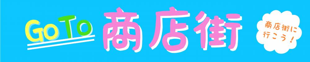 Go to 商店街