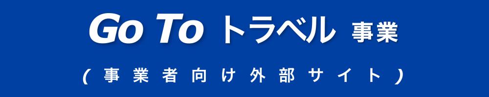 Gotoトラベル事業(事業者向け外部サイト)