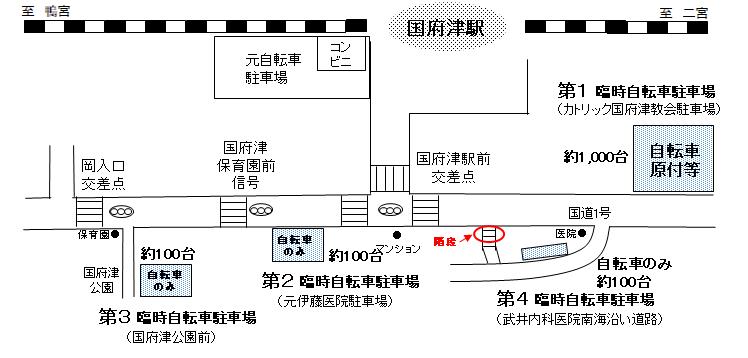 自転車駐車場代替地 位置図(R030225)