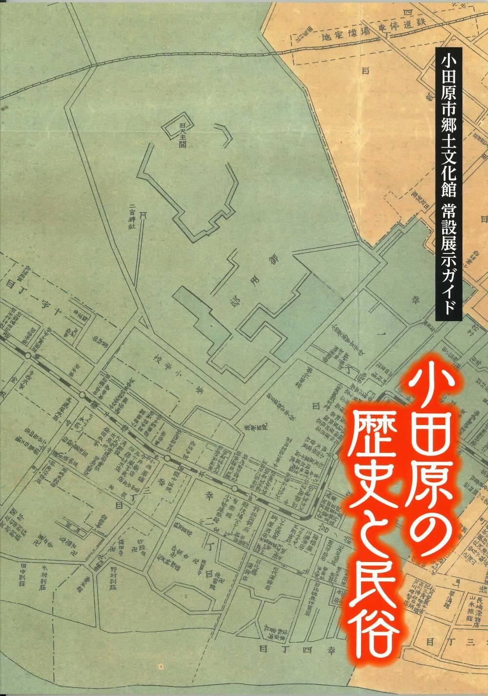「小田原の歴史と民俗」表紙