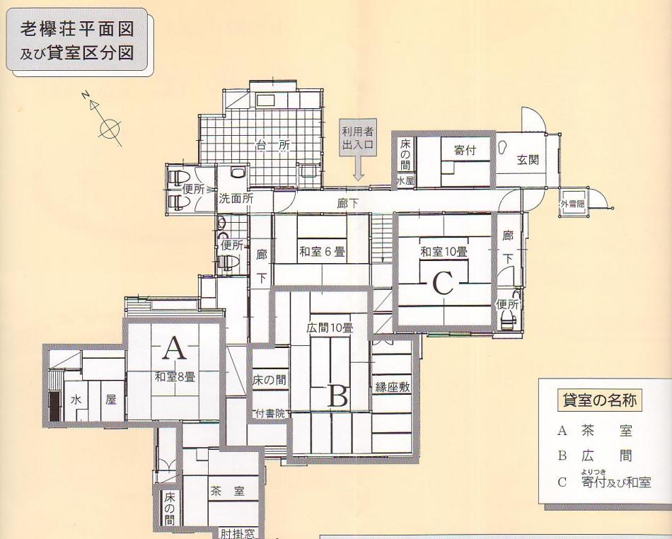 老欅荘平面図