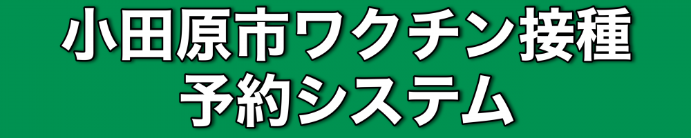 小田原市ワクチン接種予約システムバナー