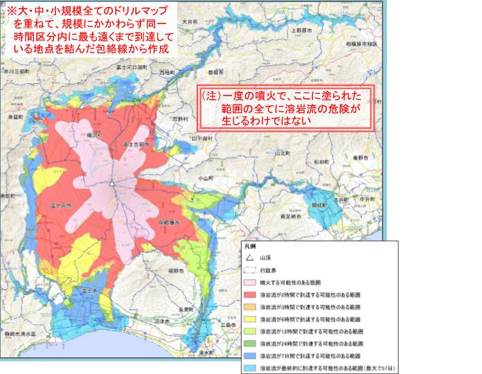 富士山ハザードマップ改訂版