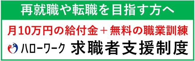 ハローワーク神奈川求職者支援制度