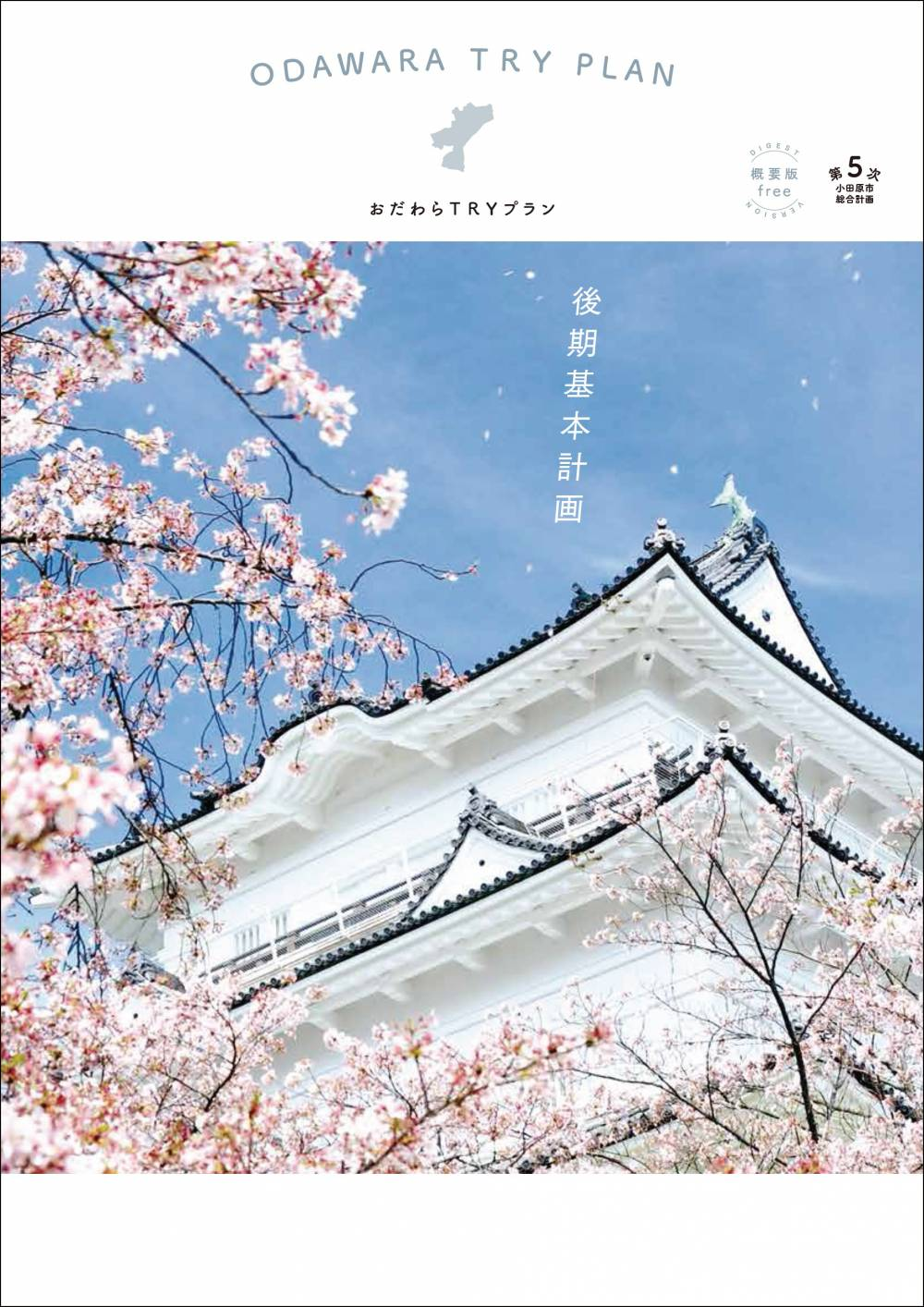 おだわらTRYプランの概要編の表紙。桜と小田原城が写る。