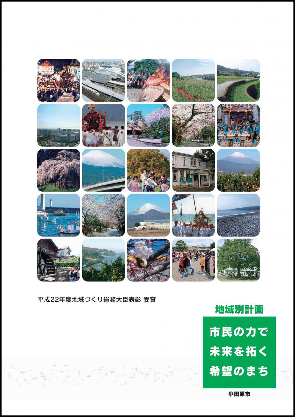 地域別計画(平成22年度策定)